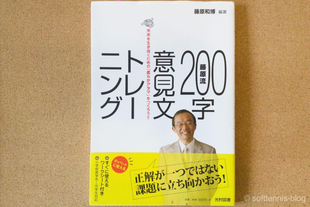 『藤原流200字意見文トレーニング』の画像