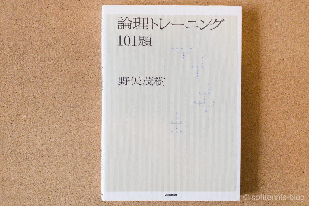 『論理トレーニング101題』の画像