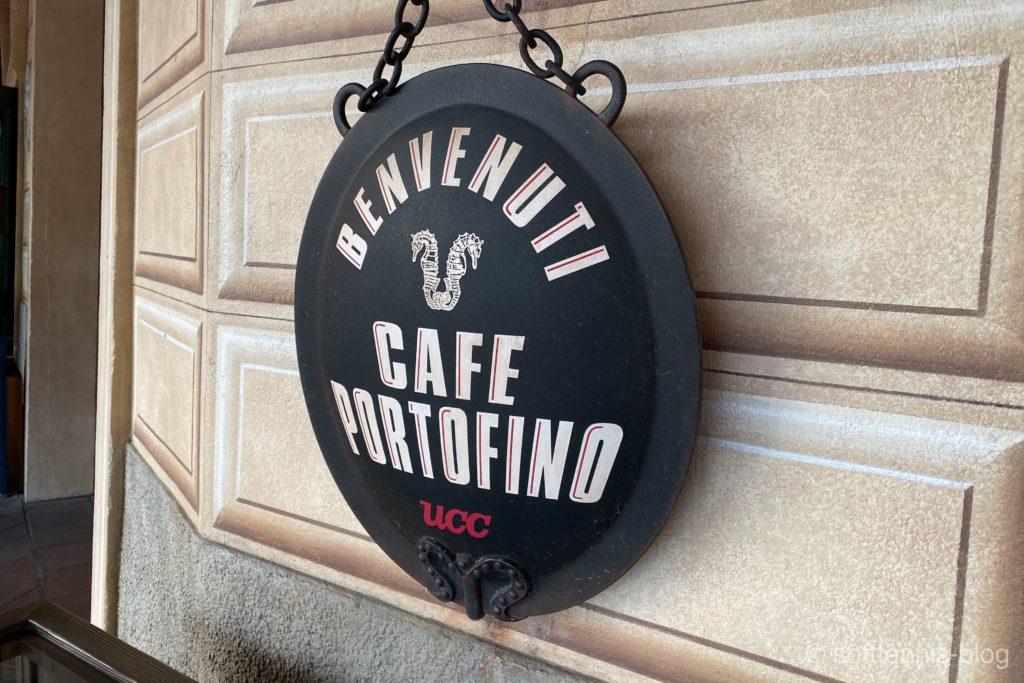 カフェ・ポルトフィーノの画像