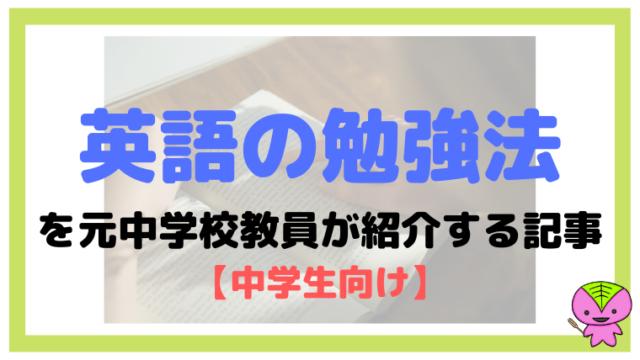 英語の勉強法を元中学校教員が紹介する記事【中学生向け】