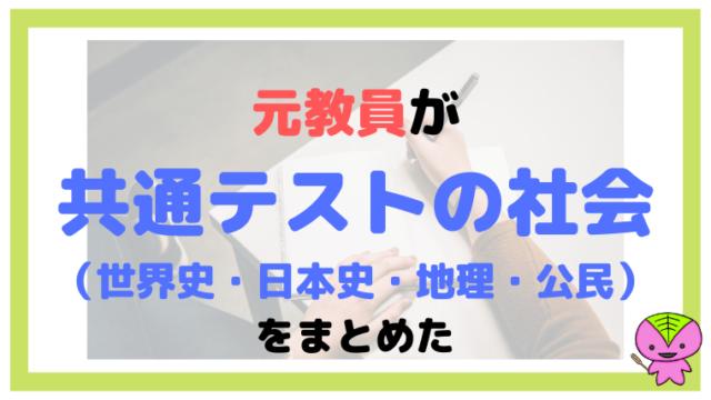 元教員が共通テストの社会(世界史・日本史・地理・公民)をまとめた