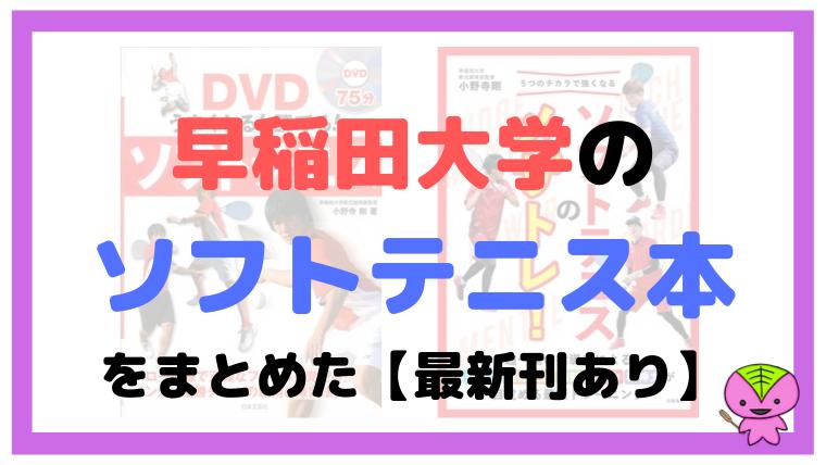 【ソフトテニス】早稲田大学のソフトテニス本をまとめた【最新刊あり】