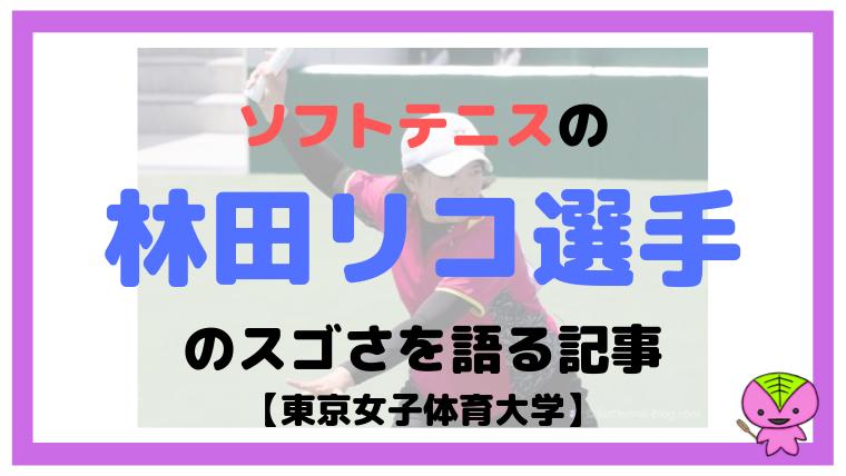 ソフトテニスの林田リコ選手のスゴさを語る記事【東京女子体育大学】