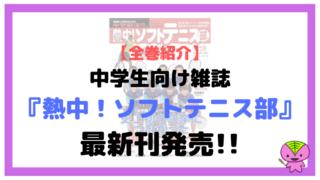 【全巻紹介】中学生向け雑誌『熱中!ソフトテニス部』最新刊発売!