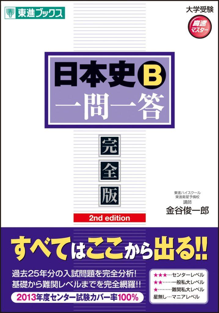『日本史B一問一答 完全版』の画像
