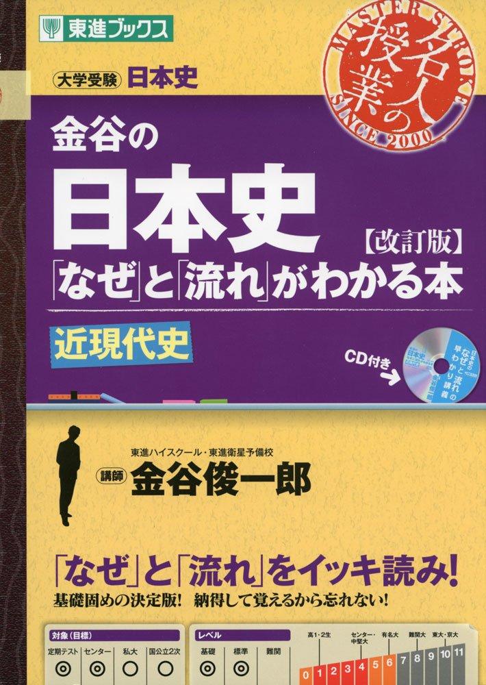 『金谷の日本史「なぜ」と「流れ」がわかる本』の画像