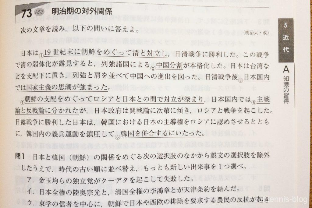 『体系日本史』の画像