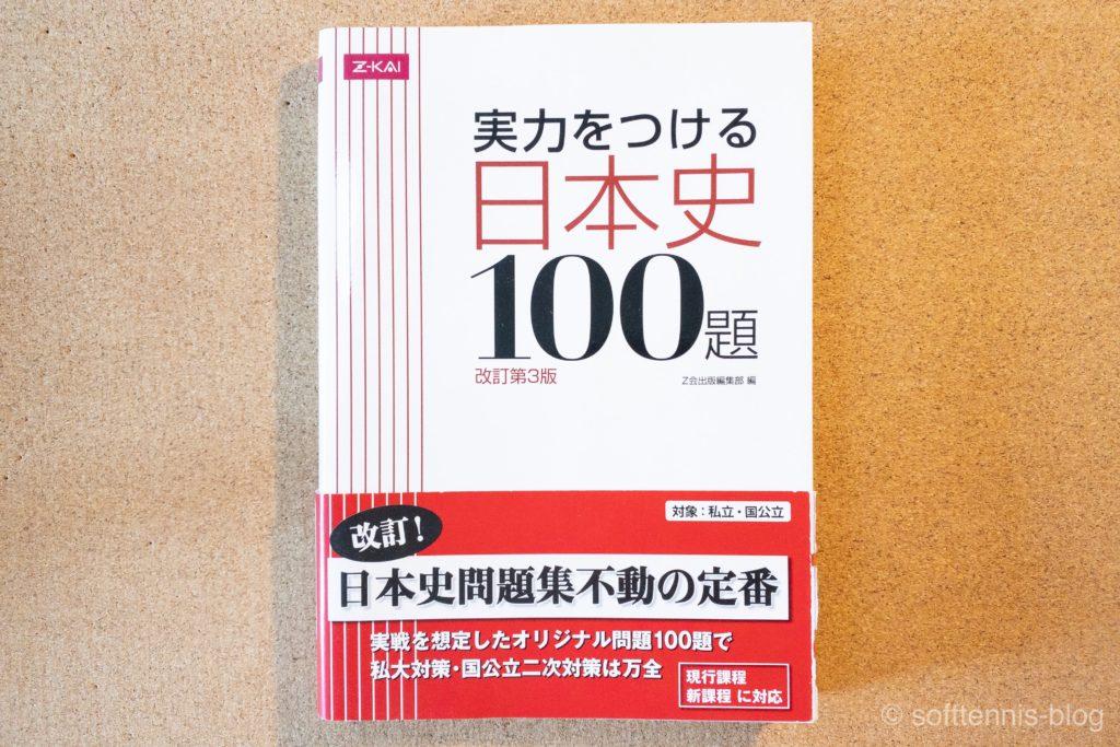 『実力をつける日本史100題』の画像