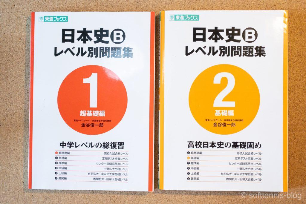 『日本史Bレベル別問題集』の画像