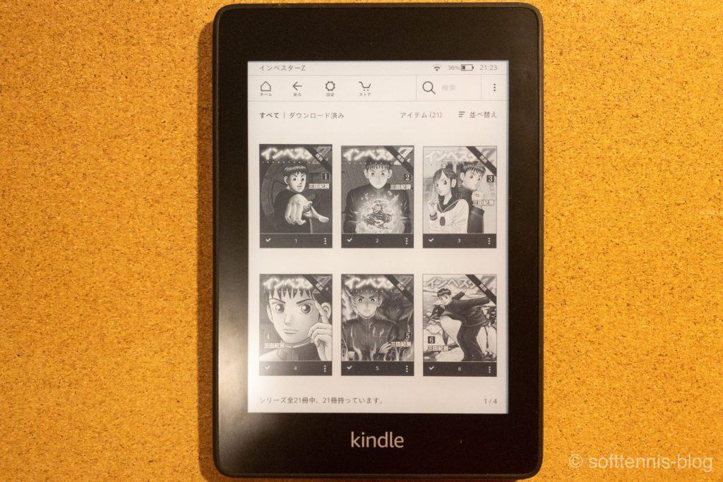 Kindle版『インベスターZ』の画像