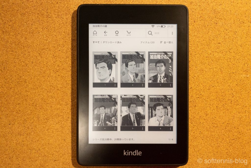 Kindle版『加治隆介の議』の画像
