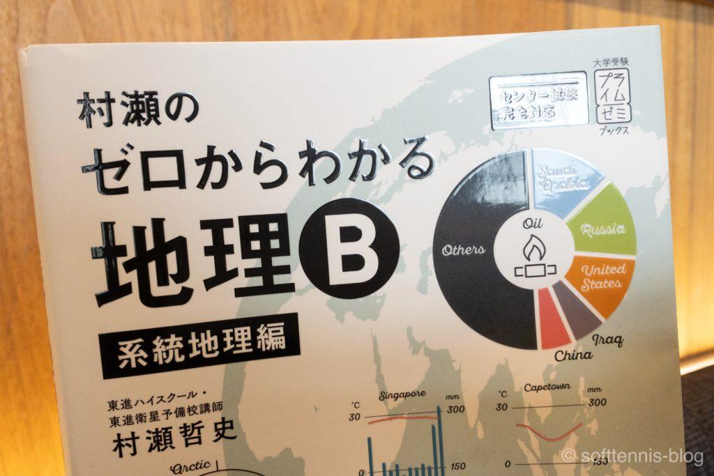 『村瀬のゼロからわかる地理B』の画像