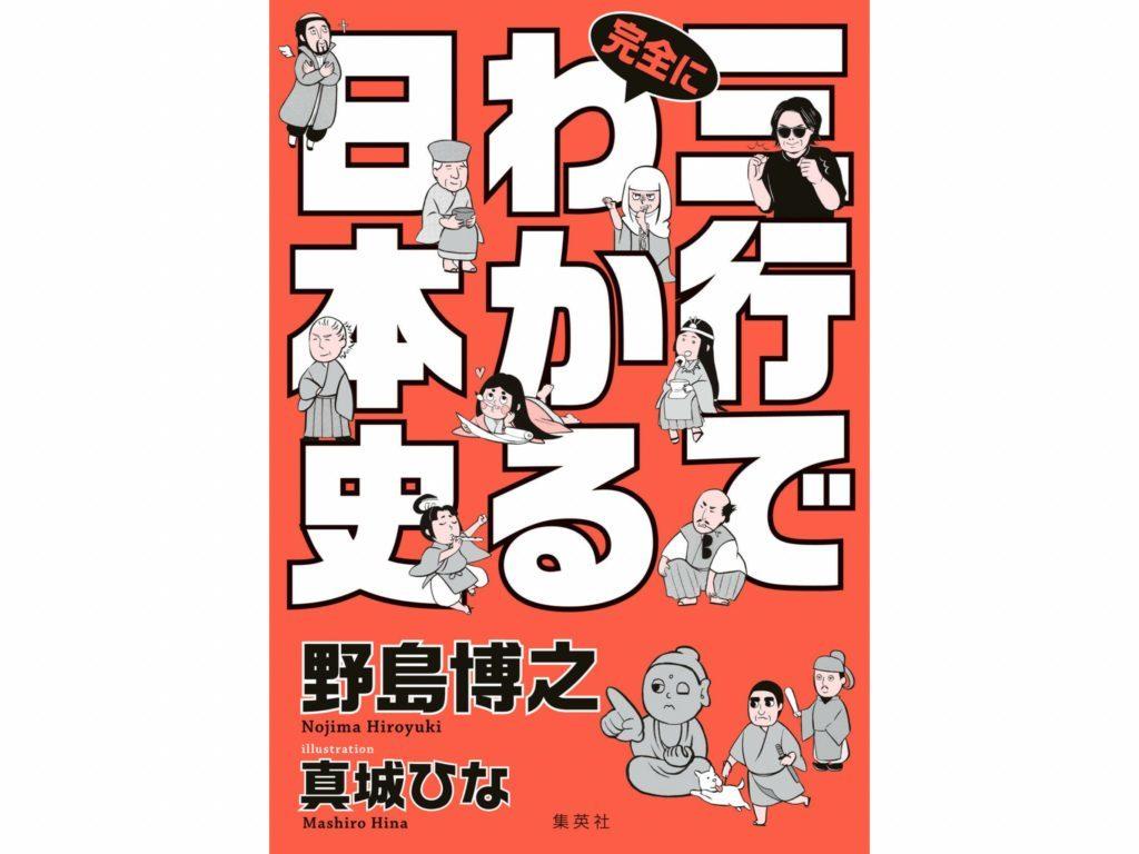 『三行で完全にわかる日本史』の画像