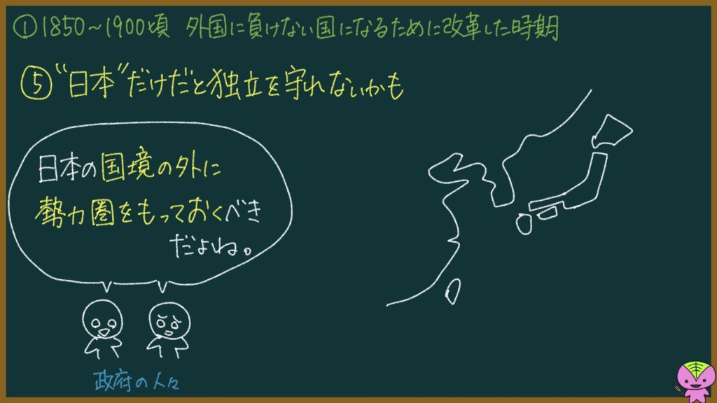 日本の近代史を元社会科教員がざっくりとわかりやすく簡単に解説する