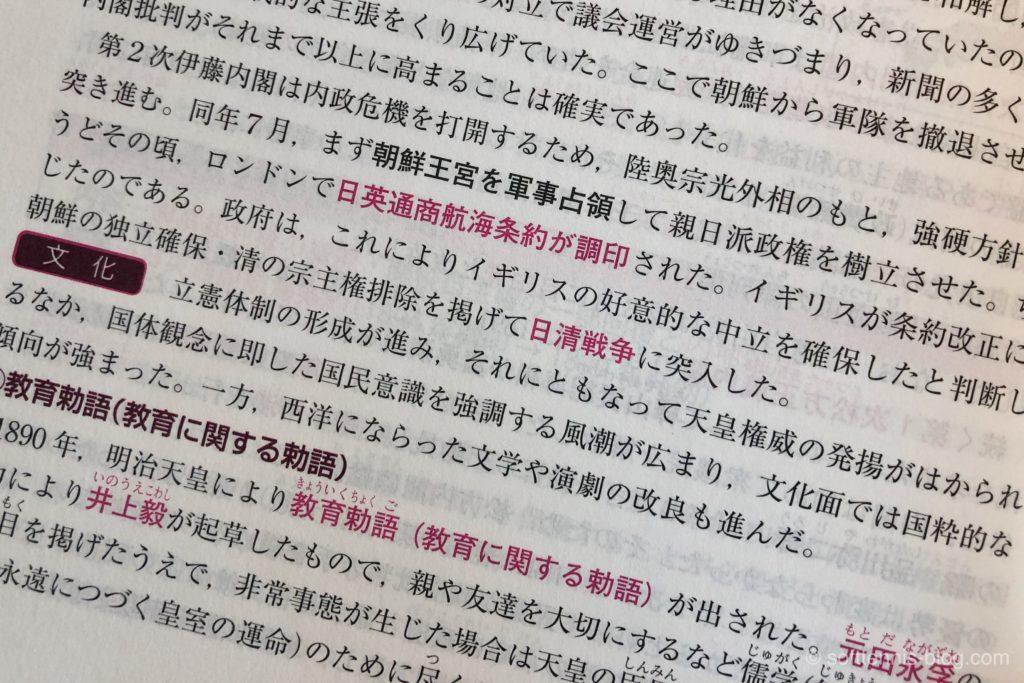 『読んで深める日本史実力強化書』の画像