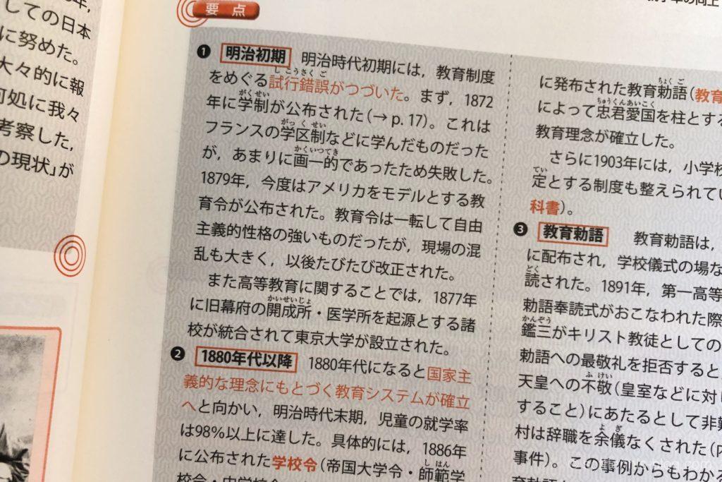 『中学から使える 詳説日本史ガイドブック』の画像