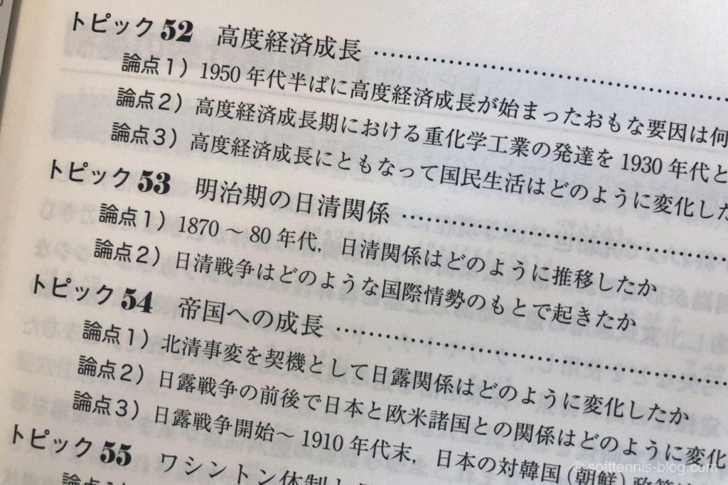 『日本史の論点』の画像