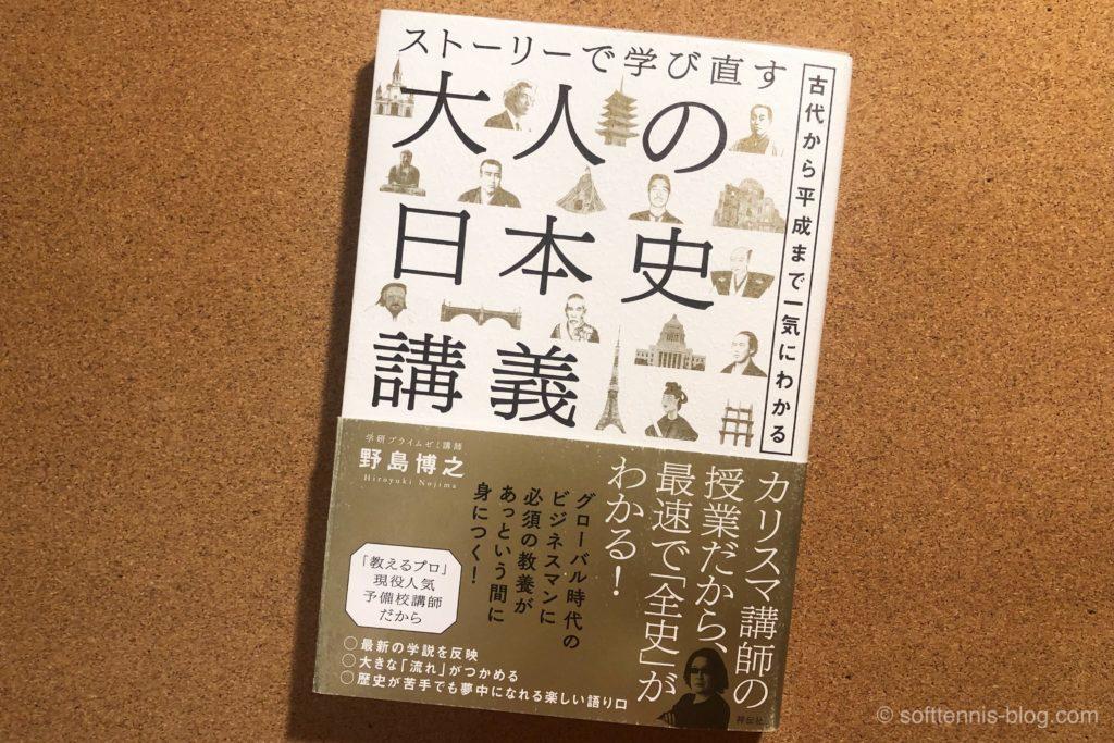 『ストーリーで学び直す大人の日本史講義』の画像