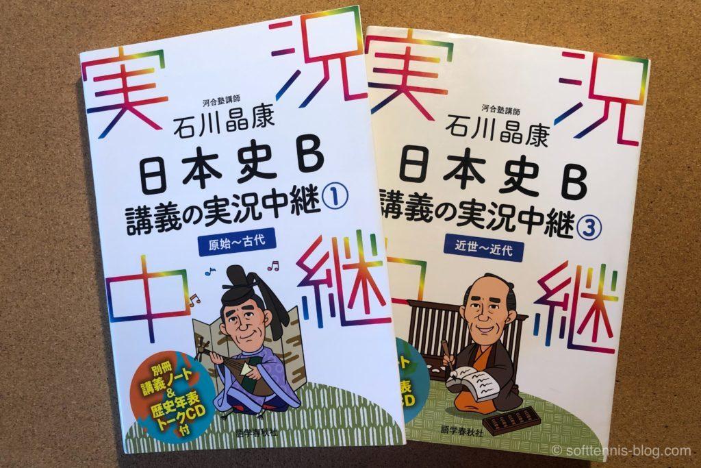 『日本史B講義の実況中継』の画像