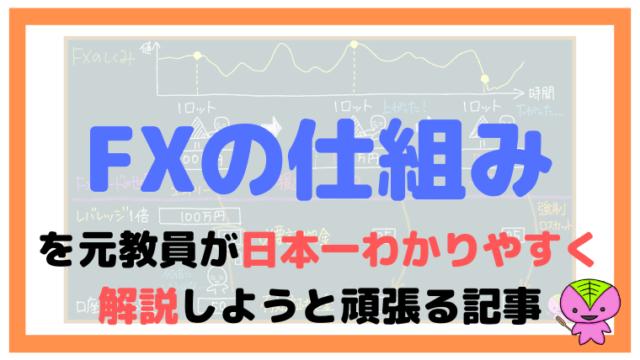 FXの仕組みを元教員が日本一わかりやすく解説しようと頑張る記事