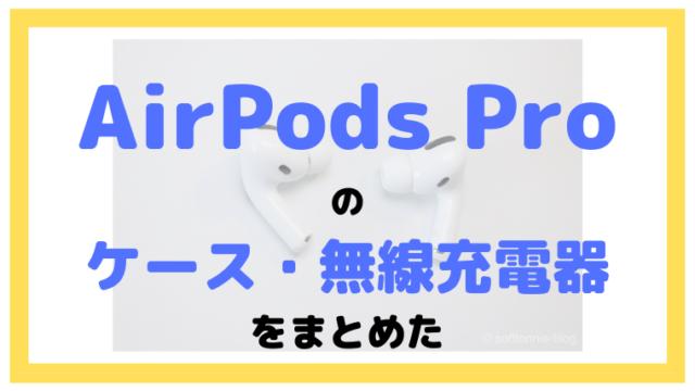 【2019年11月】AirPods Proのケース(カバー)や無線充電器をまとめた