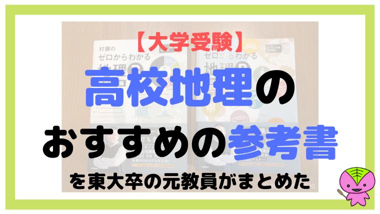 【大学受験】高校地理のおすすめの参考書を東大卒の元教員がまとめた