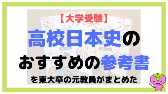 【大学受験】高校日本史のおすすめの参考書を東大卒の元教員がまとめた