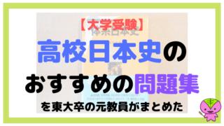 【大学受験】高校日本史のおすすめの問題集を東大卒の元教員がまとめた