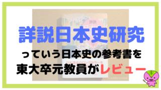 『詳説日本史研究』っていう日本史の参考書を東大卒元教員がレビュー