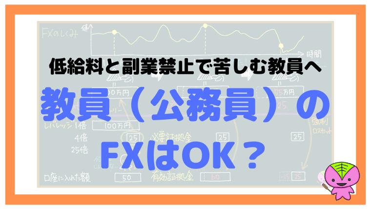 低給料と副業禁止で苦しむ教員(公務員)にFXの可否と方法を説明する