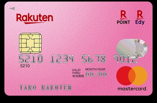 楽天PINKカードの画像
