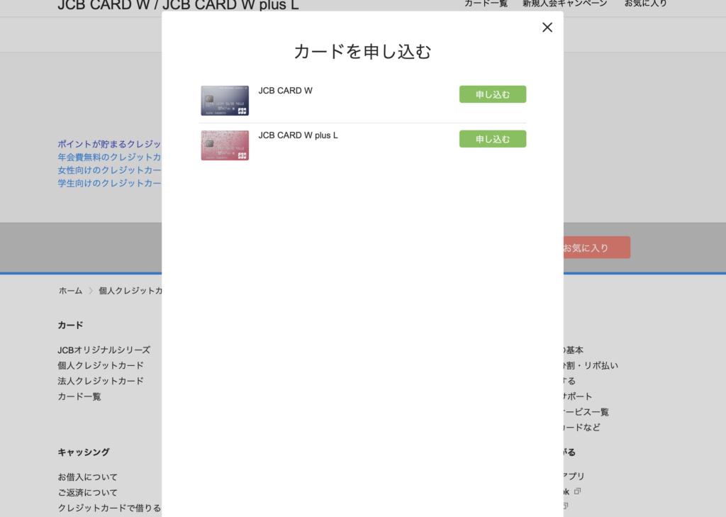 JCB CARD W(plus L)の申し込みの方法(流れ)の画像