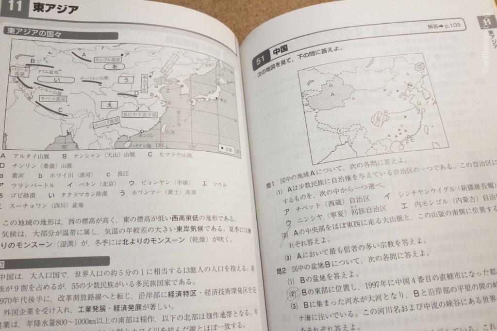 『Z会 実力をつける地理100題』の画像