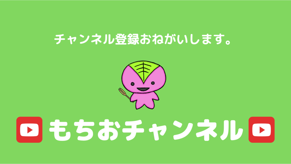 【2019年】もちおチャンネル人気動画トップ10