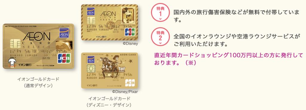 イオンカードの画像