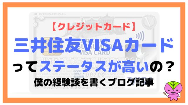 三井住友VISAカードってステータスが高いの?僕の経験談を書くブログ記事