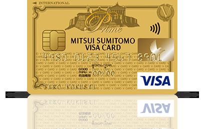 三井住友VISAプライムゴールドカードの画像