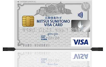 三井住友VISAカードの画像