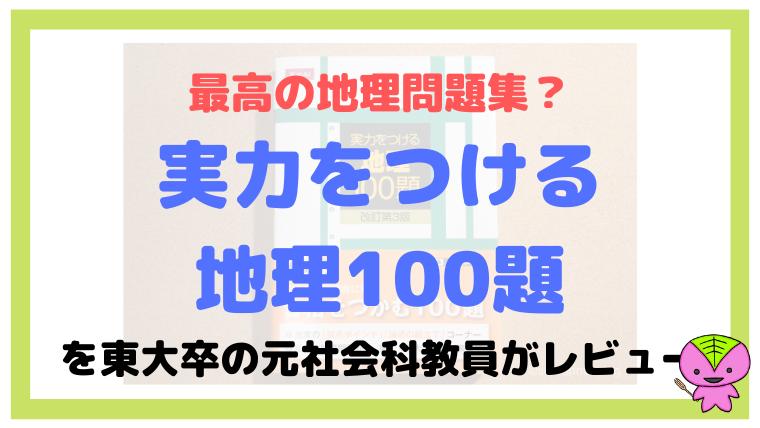 『Z会 実力をつける地理100題』レビュー:最高の地理問題集?【東大もOK】