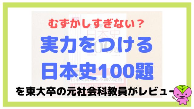 『Z会 実力をつける日本史100題』レビュー:むずかしすぎない?【本音】