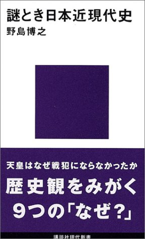 謎とき日本近現代史の画像