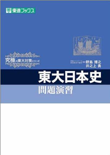 東大日本史問題演習の画像