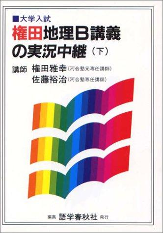 権田地理B講義の実況中継の画像