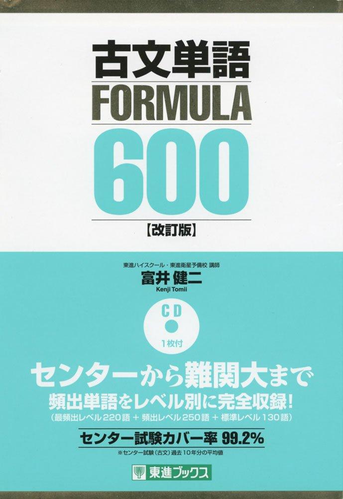 古文単語FORMULA600の画像