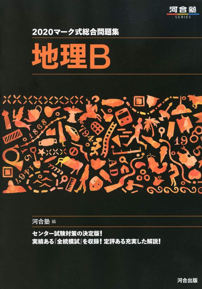 マーク式総合問題集地理Bの画像