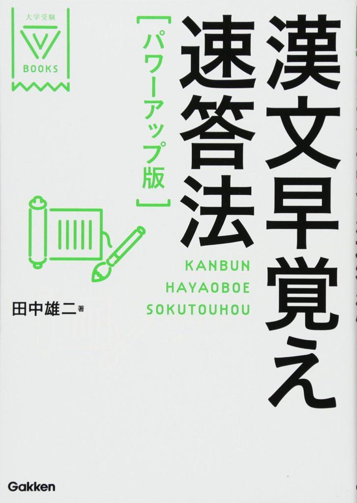 漢文早覚え速答法の画像