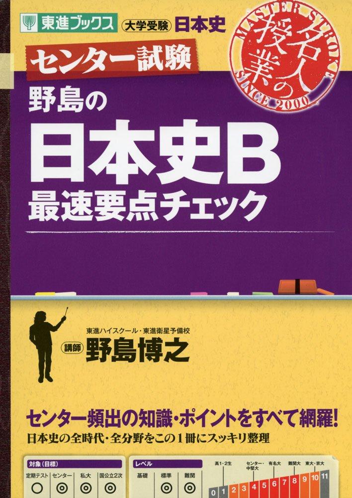 野島の日本史B最速重点チェックの画像