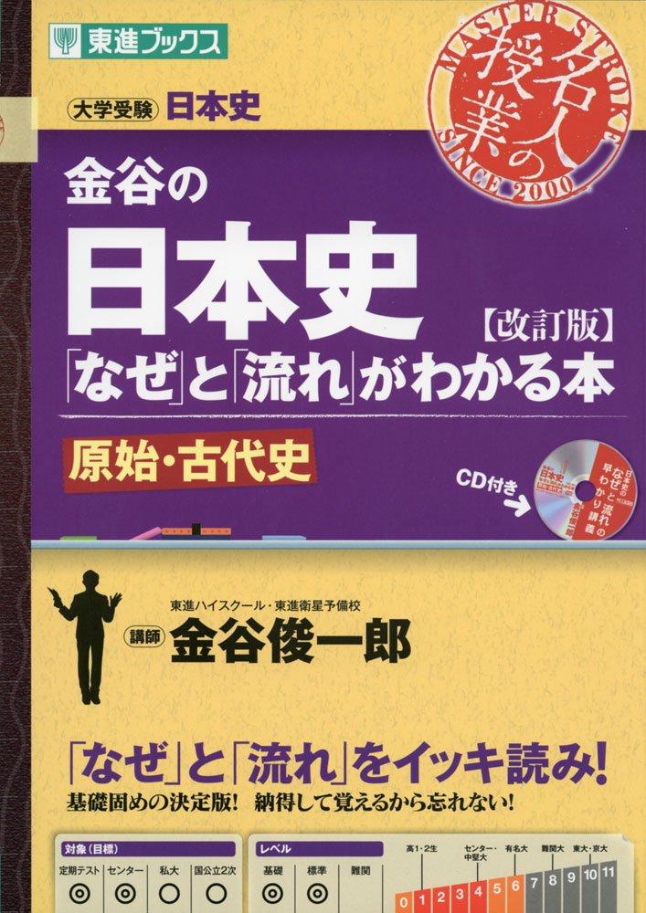 金谷の日本史「なぜ」と「流れ」がわかる本の画像