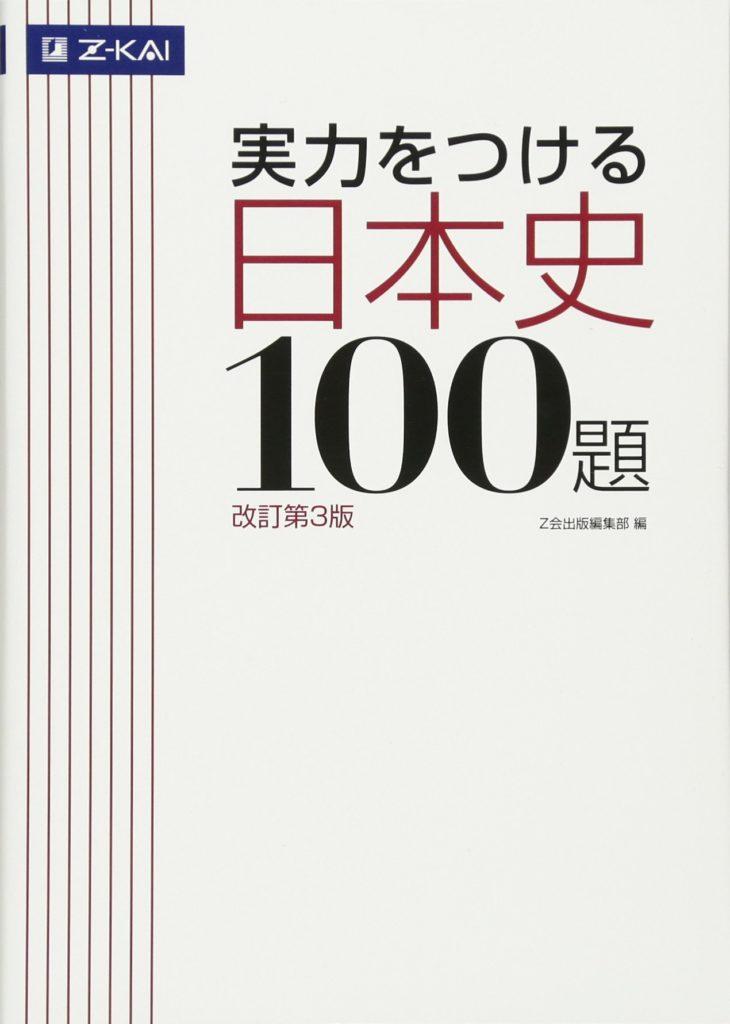 実力をつける日本史100題の画像