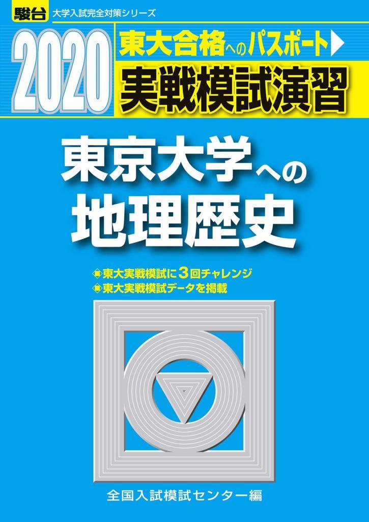 実戦模試演習 東京大学への地理歴史の画像